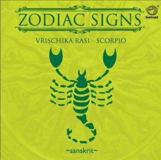 月の星座(ラーシ)が蠍座(ヴリシュチカ)の人のためのマントラ