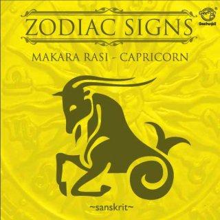 月の星座(ラーシ)が山羊座(マカラ)の人のためのマントラ