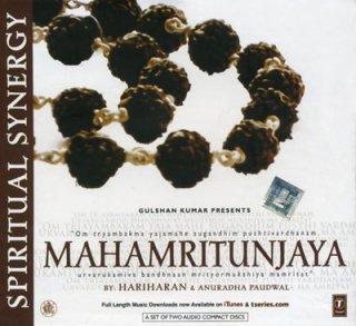 マハームリティユンジャヤ(CD2枚組)