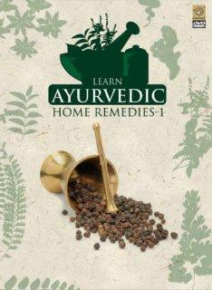 アーユルヴェーダによる家庭療法 vol.1