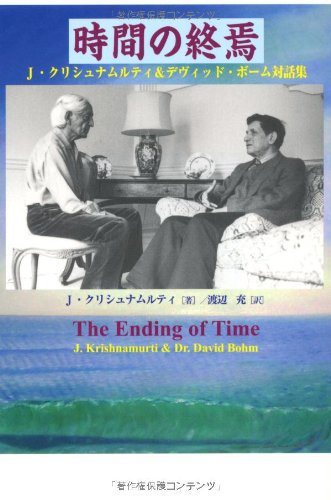 時間の終焉―J.クリシュナムルティ&デヴィッド・ボーム対話集 [単行本]
