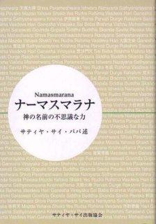 ナーマスマラナ - 神の名前の不思議な力 [文庫]