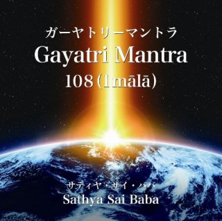 ガーヤトリーマントラ - Gayatri Mantra [Original recording] [CD]