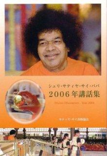 シュリ サティヤ サイババ 2006年講話集 [単行本]