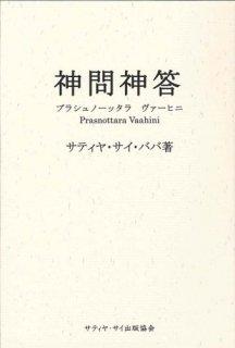 神問神答 - プラシュノーッタラ ヴァーヒニ [単行本]