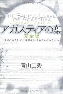 アガスティアの葉[完全版]—未来のゆくえ、それは運命か、それとも自由意志か [単行本]