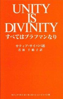 すべてはブラフマンなり - Unity is Divinity [単行本]