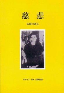 慈悲 - 仏陀の教え [単行本]