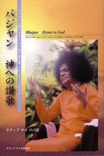 バジャン - 神への讃歌 [単行本]