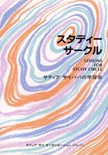スタディーサークル - サティア サイババの学習会 [単行本]