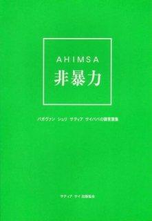 非暴力 - Ahimsa [単行本]