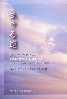 生きる道 - ダルマ ヴァーヒニ [単行本]