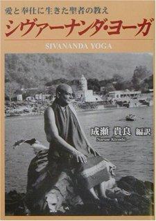 シヴァーナンダ・ヨーガ—愛と奉仕に生きた聖者の教え [−]