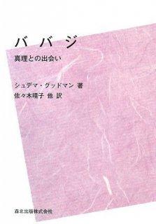 ババジ—真理との出会い POD版 [単行本(ソフトカバー)]