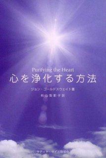 心を浄化する方法 - Purifying the Heart [単行本]