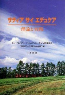 サティア サイ エデュケア - 理論と実践 [単行本]