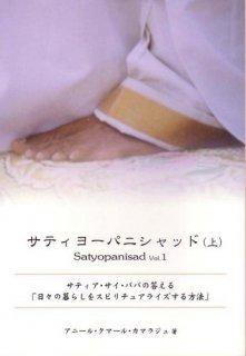 サティヨーパニシャッド 上巻 [単行本]