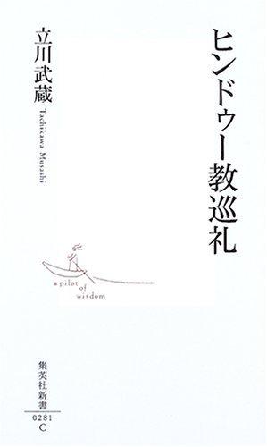 ヒンドゥー教巡礼 (集英社新書) [新書]