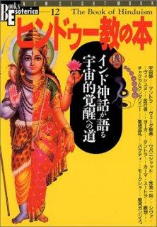 ヒンドゥー教の本 (NEW SIGHT MOOK Books Esoterica 12号) [−]