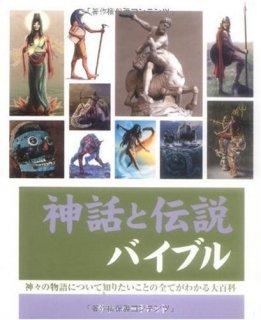神話と伝説バイブル (GAIA BOOKS) [単行本]