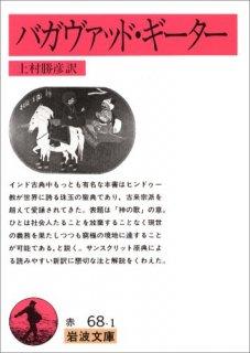 バガヴァッド・ギーター (岩波文庫) [文庫]