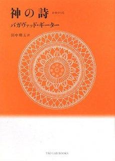 神の詩—バガヴァッド・ギーター (TAO LAB BOOKS) [単行本]