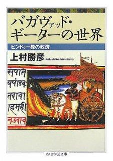 バガヴァッド・ギーターの世界—ヒンドゥー教の救済 (ちくま学芸文庫) [文庫]
