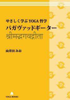 やさしく学ぶYOGA哲学- バガヴァッドギーター (YOGA BOOKS) [単行本]