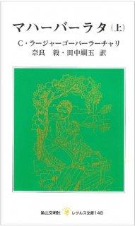 マハーバーラタ (上) (レグルス文庫 (148)) [新書]