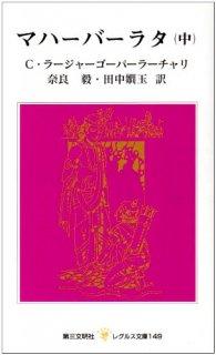 マハーバーラタ (中) (レグルス文庫 (149)) [新書]