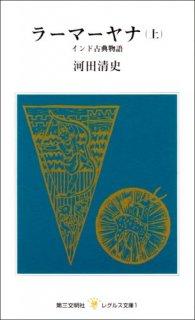 ラーマーヤナ—インド古典物語 (上) (レグルス文庫 (1)) [単行本]
