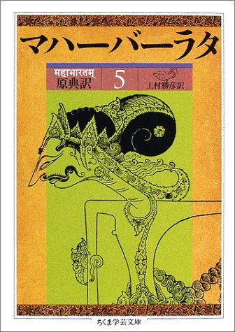 原典訳 マハーバーラタ〈5〉第5巻(1‐197章) (ちくま学芸文庫) [文庫 ...