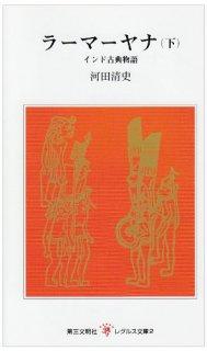 ラーマーヤナ—インド古典物語 (下) (レグルス文庫 (2)) [単行本]