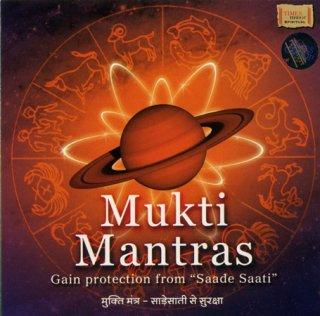 ムクティ・マントラ - サディ・サティから守られるマントラ