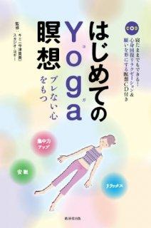 はじめてのYoga瞑想(CD付き) [単行本]