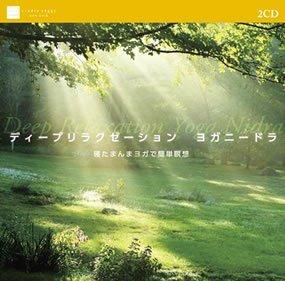 ディープリラクゼーション ヨガニードラ 寝たまんまヨガで簡単瞑想 [CD]