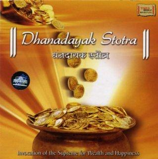 ダナダーヤカ・ストートラ 富と幸運を授ける神々への祈り