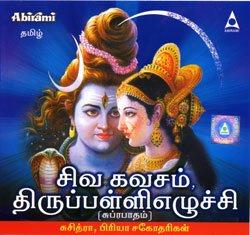 シヴァ・カヴァシャム&スプラバータム(タミル)