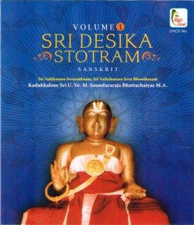 シュリー・デーシカ・ストートラム vol.1