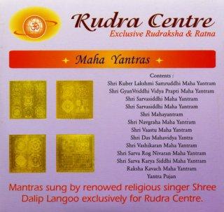 マハー・ヤントラ(MP3-CD)