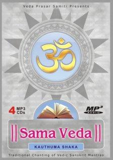 サーマ・ヴェーダ(MP3-CD 4枚組)