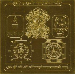 ラクシュミー・ナーラーヤナ・ヤントラ(約12.7cm×12.7cm)
