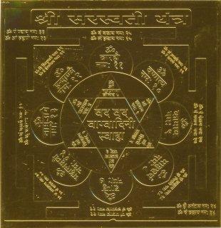 サラスヴァティー・ヤントラ(約12.7cm×12.7cm)