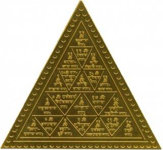 マンガル・ヤントラ(約7.5cm×7.0cm)