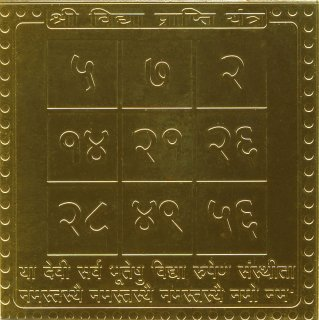 ヴィディヤー・プラープティ・ヤントラ(約7.5cm×7.5cm)