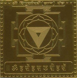 バイラヴィー・ヤントラ(約7.5cm×7.5cm)