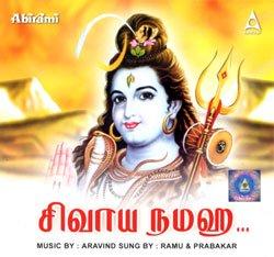 シヴァーヤナマハ
