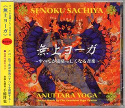 無上ヨーガ「チベットの新訳密教による音楽」