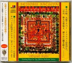 ギュー・シ「チベット医学タントラによる音楽」