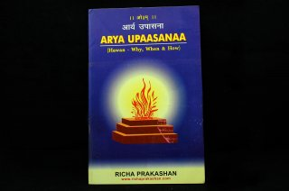 Arya Upaasanaa (Hawan - Why, When & How)